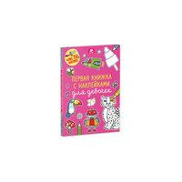 Первая книжка с наклейками для девочек Clever