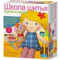 """Школа шитья """"Кукла и щенок"""" 4M"""