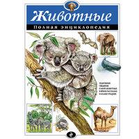 Животные. Полная энциклопедия Эксмо