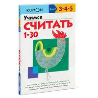 Учимся считать от 1 до 30 KUMON, Манн, Иванов и Фербер
