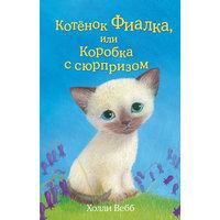 Котёнок Фиалка, или Коробка с сюрпризом Эксмо