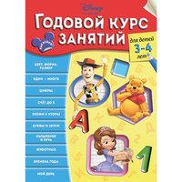 Годовой курс занятий: для детей 3-4 лет Эксмо