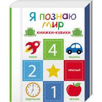 """Книжки-кубики """"Я познаю мир"""" Росмэн"""