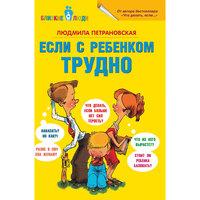 """Книга """"Если с ребенком трудно"""" Малыш"""