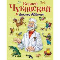 Доктор Айболит, К. Чуковский Эксмо
