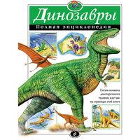 Динозавры. Полная энциклопедия Эксмо