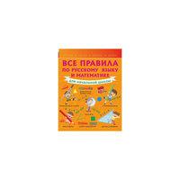 Все правила по русскому языку и математике для начальной школы Малыш