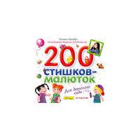 CD. 200 стишков-малюток для детского сада. Т.Шапиро (исполняет М.Хлебникова)  Би Смарт