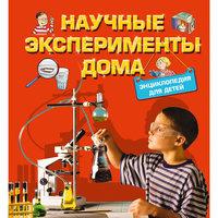 Научные эксперименты дома. Энциклопедия для детей Эксмо