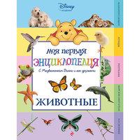 "Животные ""Winnie the Pooh"", 2-е издание Эксмо"