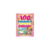 100 любимых маленьких сказок Малыш