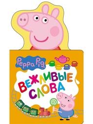 Книги Peppa Pig