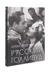 А. Васильев. Русский Голливуд. Мини Слово