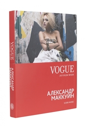 Хлоя Фокс. Vogue on: Александр МакКуин Слово