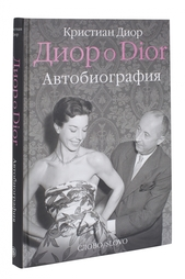 Диор о Doir. Автобиография Слово