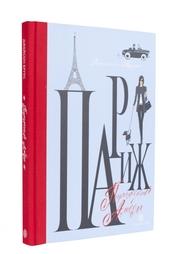 Д. Брукс. Парижский альбом Слово