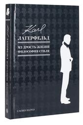 Карл Лагерфельд. Мудрость жизни. Философия стиля Слово