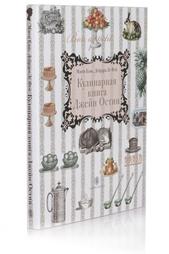 Кулинарная книга Джейн Остин Слово