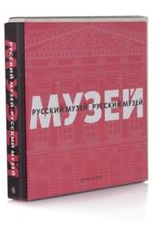Русский музей (подарочное издание) Слово