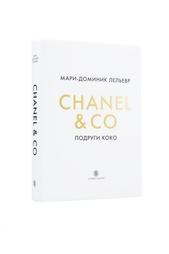 Мари-Доминик Лельевр. Chanel & Co: подруги Коко Слово