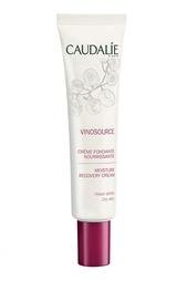 Тающий питательный крем для лица Vinosource 40ml Caudalie