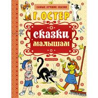 """Книга """"Сказки малышам"""", (иллюстрации В. Сутеева)"""