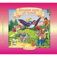 Волшебные сказки для малышей Fenix