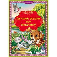 Лучшие сказки про животных Fenix