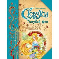 Сказки Голубой феи, 2-е издание Fenix
