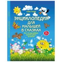 Энциклопедия для малышей в сказках Fenix