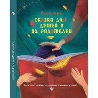 Сказки для детей и их родителей Fenix
