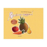 Веселые трафареты: овощи и фрукты Fenix