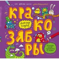 Кракозябры: большая книга художника по обоям Fenix