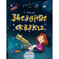 Звездные сказки: моя первая книжка по астрономии Fenix