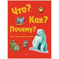 """Моя первая энциклопедия """"Что? Как? Почему?"""" Росмэн"""