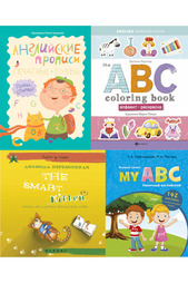 Комплект книг Уроки английского ФЕНИКС