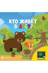"""Книга """"Кто живет в лесу?"""" ФЕНИКС"""