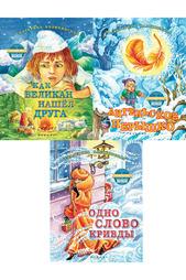 Комплект книг Сказки от Рождества до Пасхи ФЕНИКС