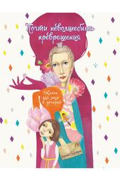 Книга для мам и дочерей ФЕНИКС