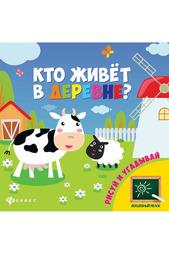 """Книга """"Кто живет в деревне?"""" ФЕНИКС"""