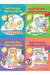 """Комплект раскрасок """"Картинки-невидимки"""" ФЕНИКС"""