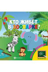 "Книга ""Кто живет в зоопарке?"" ФЕНИКС"
