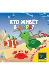 """Книга """"Кто живет в море?"""" ФЕНИКС"""