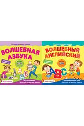 """Комплект книг """"Увлекательные уроки"""" ФЕНИКС"""
