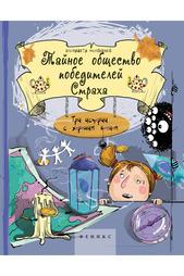 """Книга """"Тайное общество"""" ФЕНИКС"""