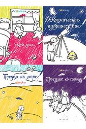 """Комплект книжек-раскрасок """"Дорисуй-ка"""" ФЕНИКС"""