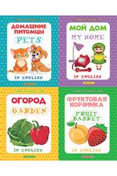 Комплект книг Первые английские слова ФЕНИКС