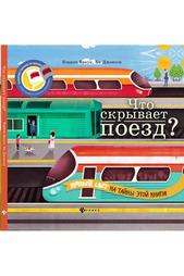 Что скрывает поезд? ФЕНИКС