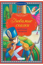 Сказки зарубежных писателей ФЕНИКС