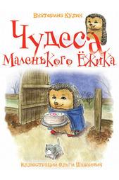 Чудеса Маленького Ежика ФЕНИКС
